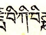 Dorje Shugden's sacred mantra OM BENZA WIKI BITANA SOHA