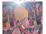 HH the 11th Panchen Lama's recently Kalachakra initiation covered in the Tibetan news. This newspaper has been distributed for free all over Kathmandu, including heavily-populated Tibetan areas like Boudha