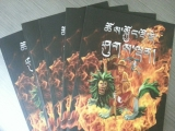 The history of Dorje Shugden in Tibetan language coming out soon from us!