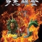 First Ever Dorje Shugden Graphic Novel in Chinese! ()