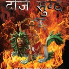 First Ever Dorje Shugden Graphic Novel in Nepali