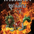 First Ever Dorje Shugden Graphic Novel in Thai ( )