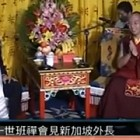 The 11th Panchen Lama Meeting Singapore Foreign Minister