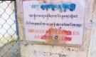 Tibetan leadership organizes violence
