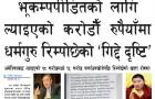Nepal-thumbnail