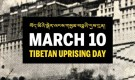 Forget my religion, why can't I support Tibetan Freedom?