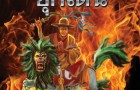 First Ever Dorje Shugden Graphic Novel in Thai (หนังสือการ์ตูน ฉบับแรกของโลก)