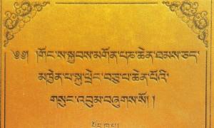 PanchenLamaSungbum-Cover