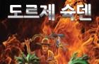 First Ever Dorje Shugden Graphic Novel in Korean